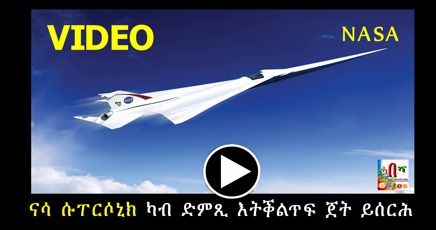 VIDEO | NASA Begins Work to Build a Quieter Supersonic