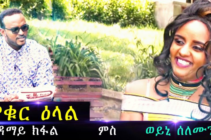 Interview with Eritrean Artist Weyni Selomon Part 1
