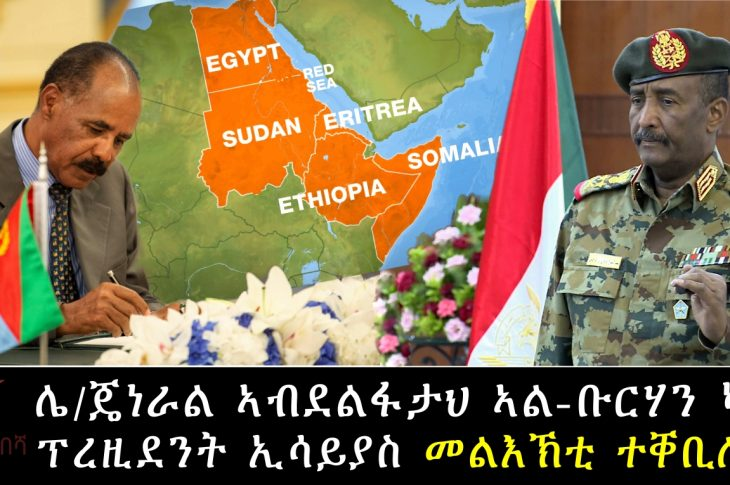 Al-Burhan Receives Message from Eritrean President - 2019