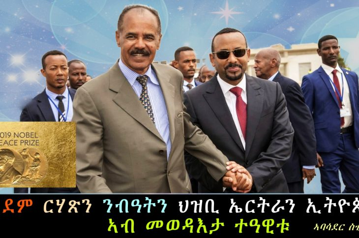 PM ABIY AHMED WINS THE NOBEL PEACE PRIZE FOR 2019