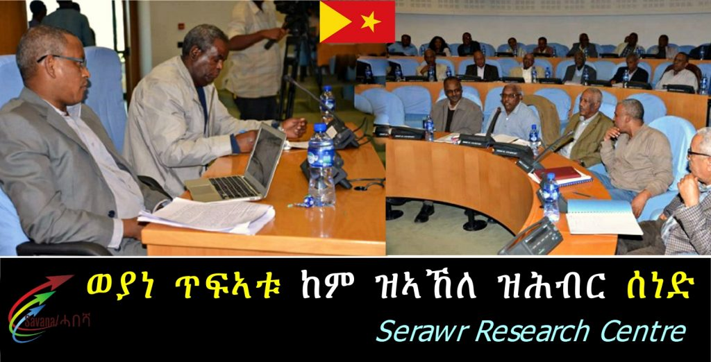 The TPLF'S battery running out too quickly...
