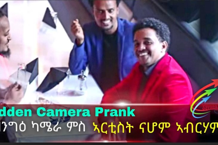 Hidden Camera Prank 2019 Nahom Abrham