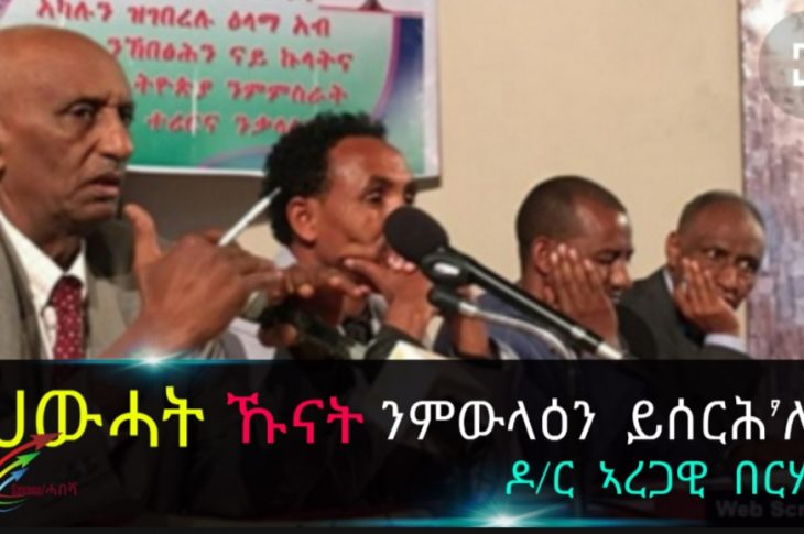 Tplf prepared for war