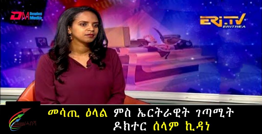 ERi-TV With Dr. Selam Kidane