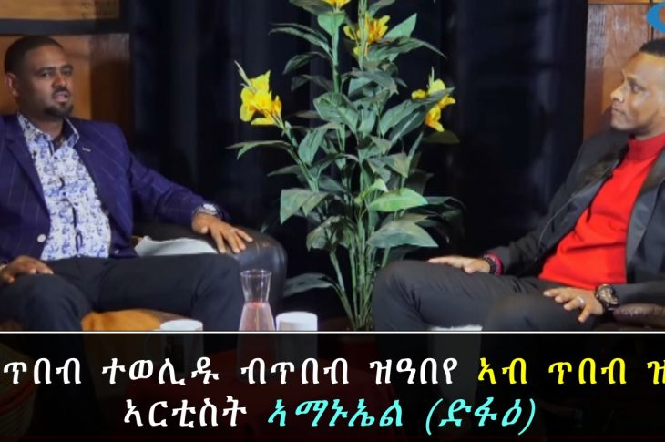 INTERVIEW With amazing artist Amaniel dfae -2019 Rahena TV
