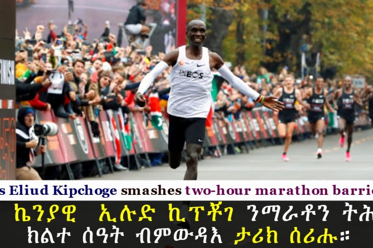 Kenya's Eliud Kipchoge smashes two-hour marathon barrier 2019web