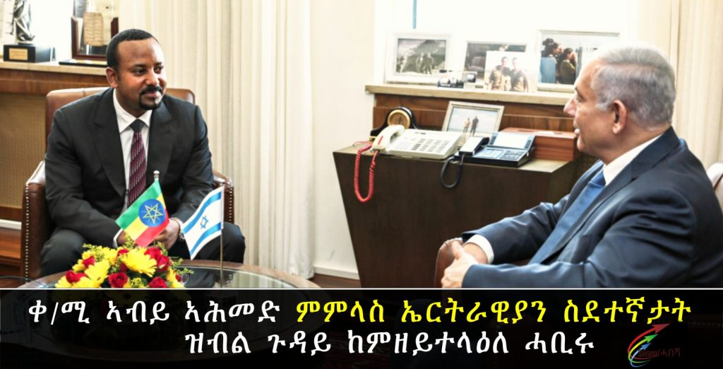 Netanyahu says he discussed deportation of Eritreans with Ethiopian PM 08-10-19
