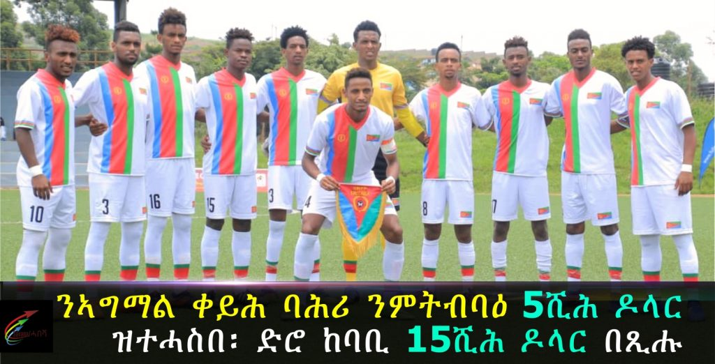 fundraiser for TEAM ERITREA's RED SEA Camels 2019
