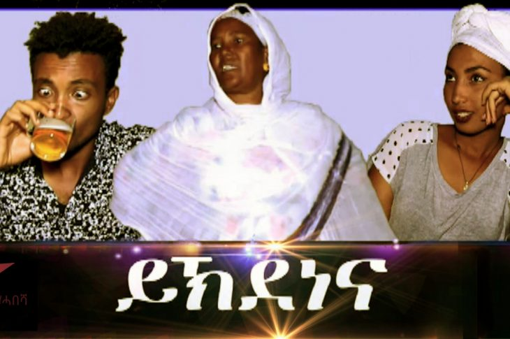 New Eritrean Comedy Drama 2019 'Yikdenena'