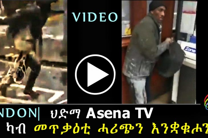 Attack against Amanuel Assena - Asena TV