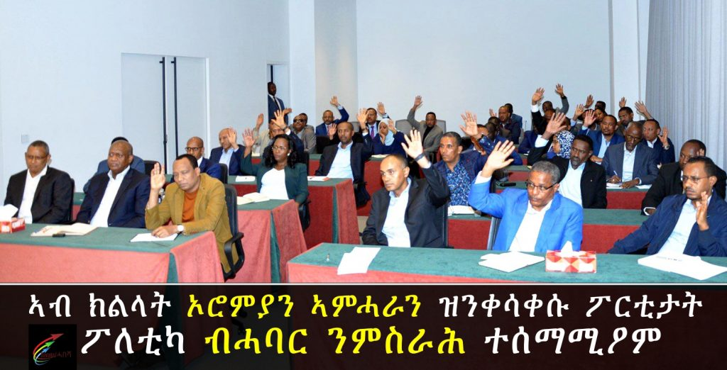 EPRDF is morphed into a single unified Ethiopian Prosperity Party  (EPP)