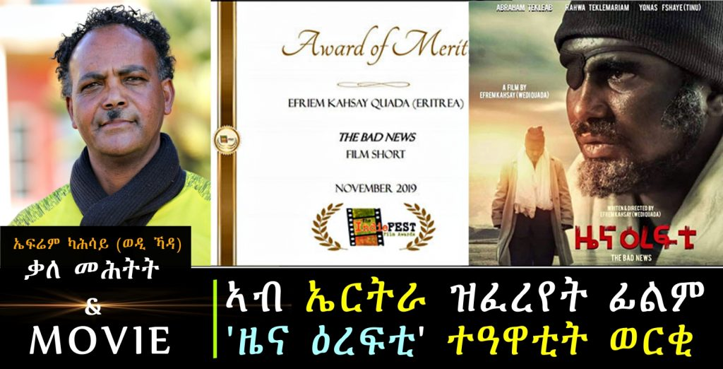 'The Bad News' indieFEST's gold winner Eritrean film! 2019