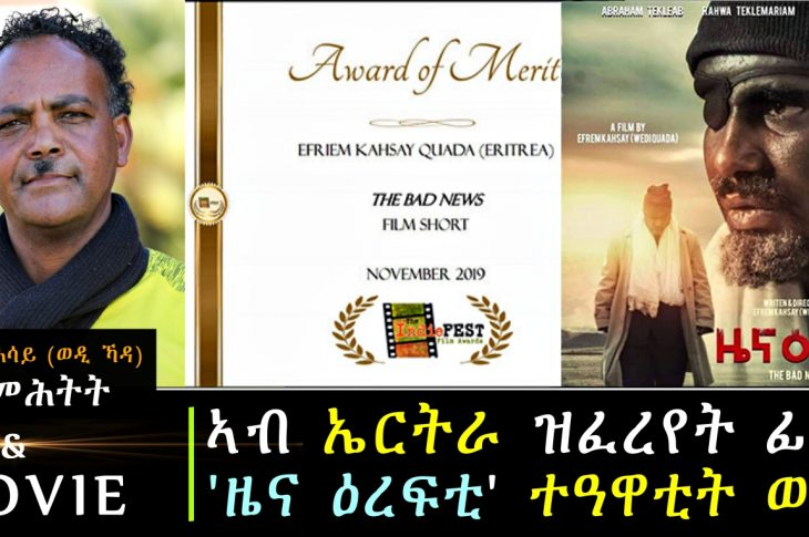 Eritrean-short-film-The-Bad-News-gets-indieFEST's-gold-2019