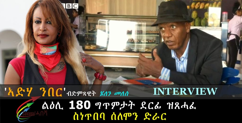 INTERVIEW, Solomon Dirar with  'Adha Niber' BBC Tigrinya