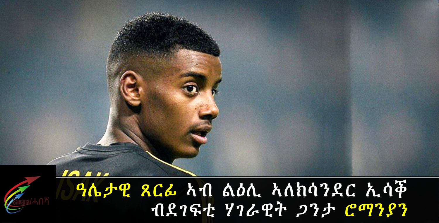 Racist abuse against striker Alexander Isak in Bucharest