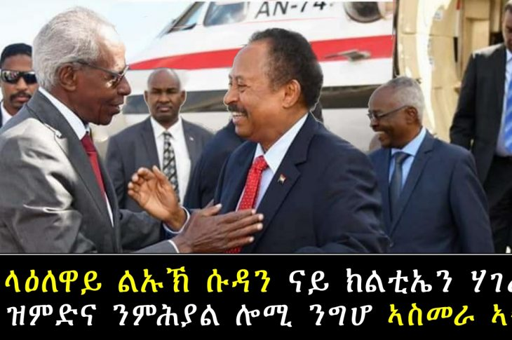 Sudanese-delegation-arrived-in-Asmara-for-an-official-visit