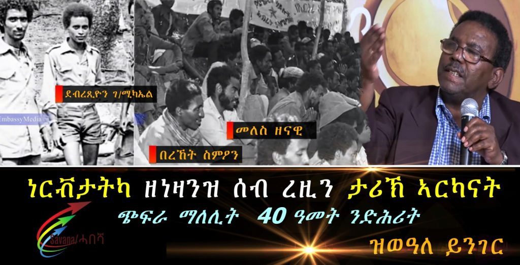 Discussion with veteran fighters Eritrea Embassy Media 2019