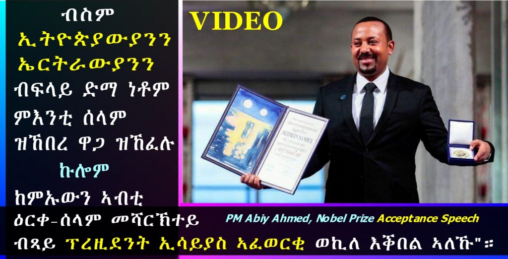 Ethiopian Prime Minister Abiy Ahmed receives Nobel peace prize