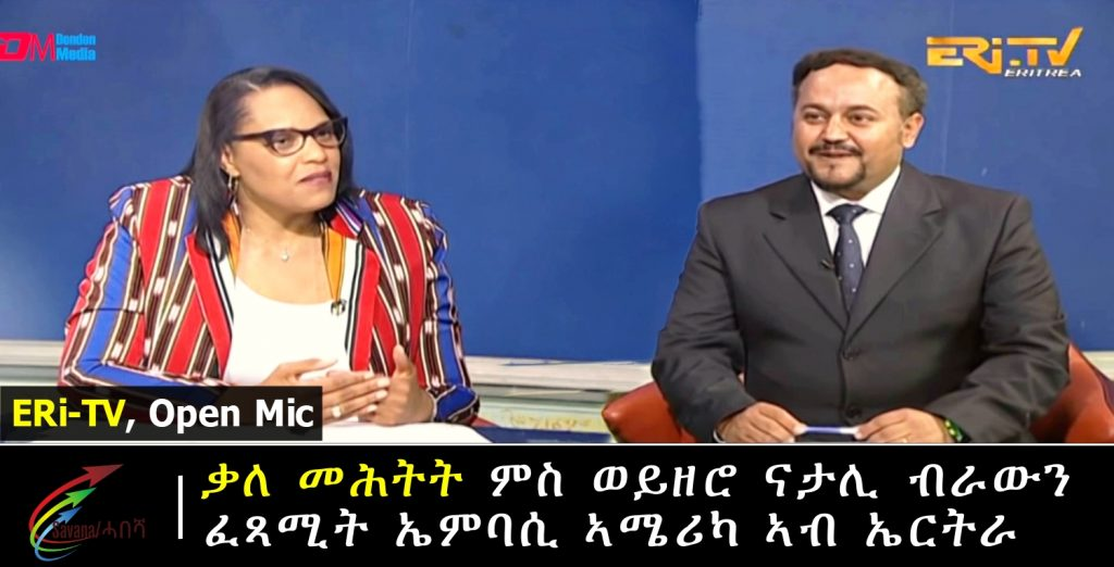 Interview with Mrs. Natalie Brown, U.S. Chief of Mission to Eritrea