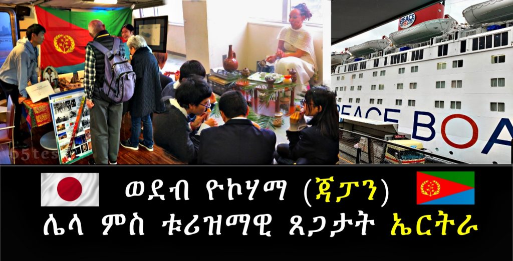 Japan A day of promoting Eritrea as a tourist destination
