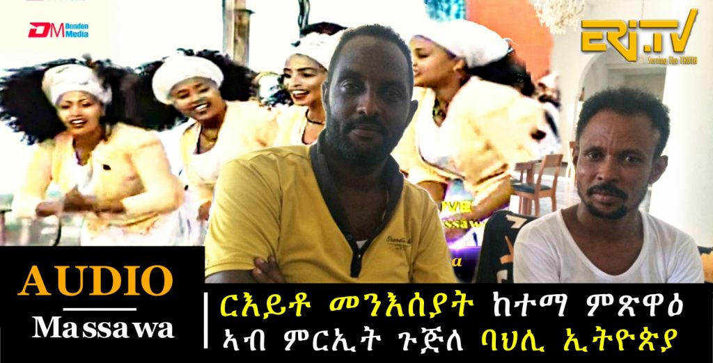 Massawa Resident Opinions Regarding Ethiopian cultural troupe 2019