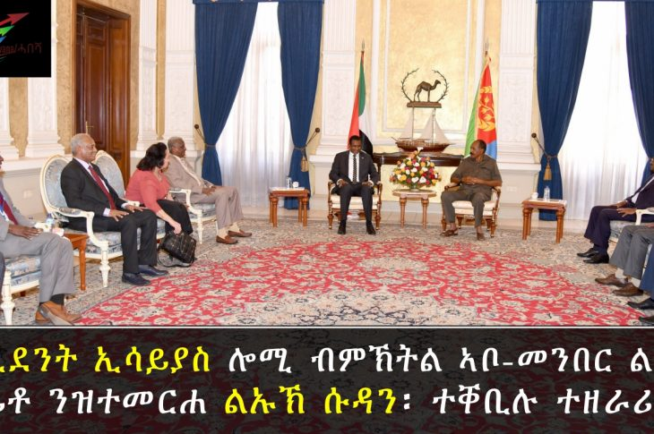 Pr. Isaias received Sudanese delegation led by the Vice-Chairman of the Sovereign Council