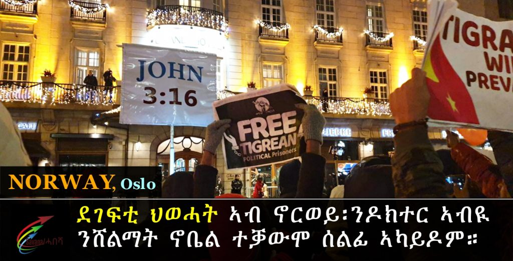 TPLF Demonstrated Against Laureate Abiy