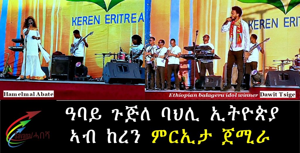 The Ethiopian Cultural Delegation held today a musical performance for the public in the city of Keren - Eritrea.
