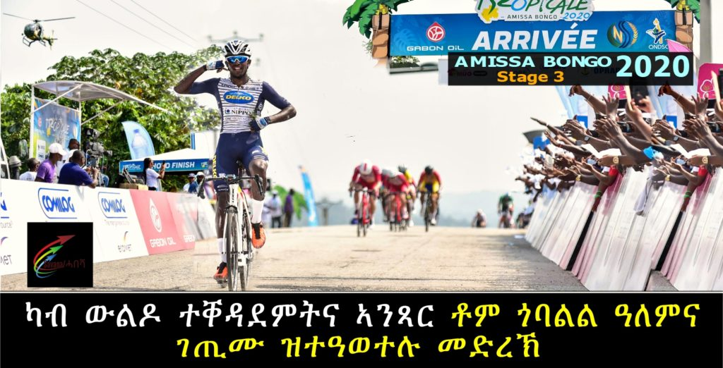 Biniyam Ghirmay wins Stage three of La Tropicale Amissa Bongo