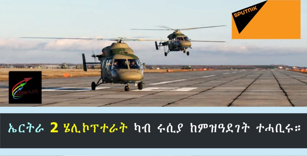 Russia 2 helicopters to Eritrea until the end of 2020