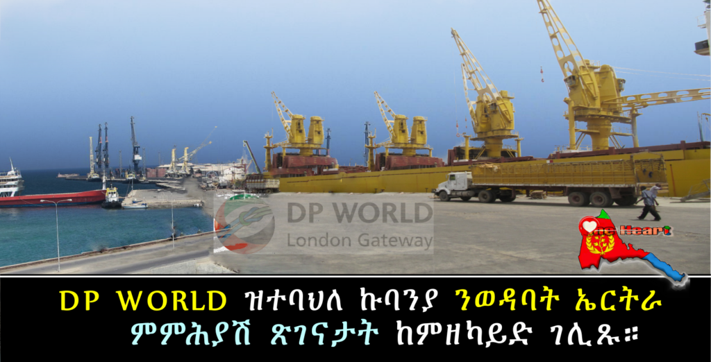 DP World to Upgrade, Eritrean Ports