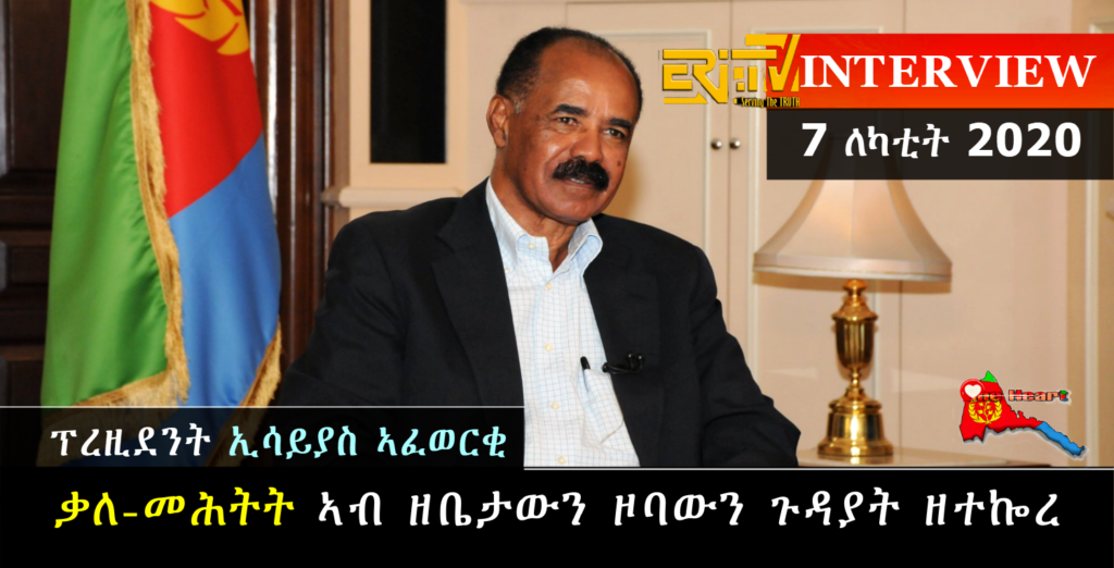 Today -7 Feb. interview with Pr. Isaias