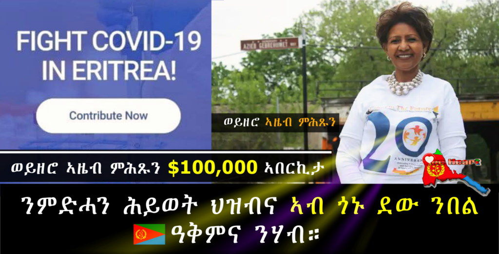 Eritrean national donate $100,000 to Fights COVID19