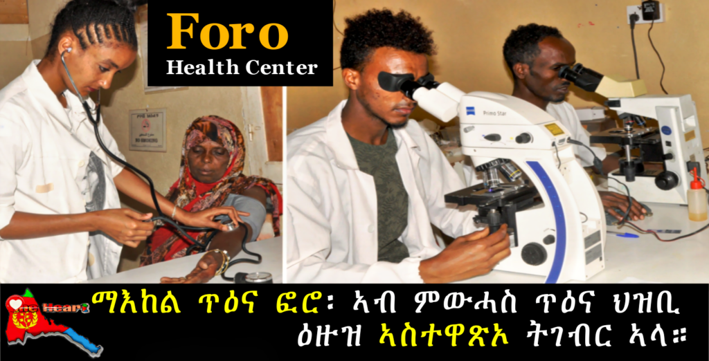 Foros commendable health care service