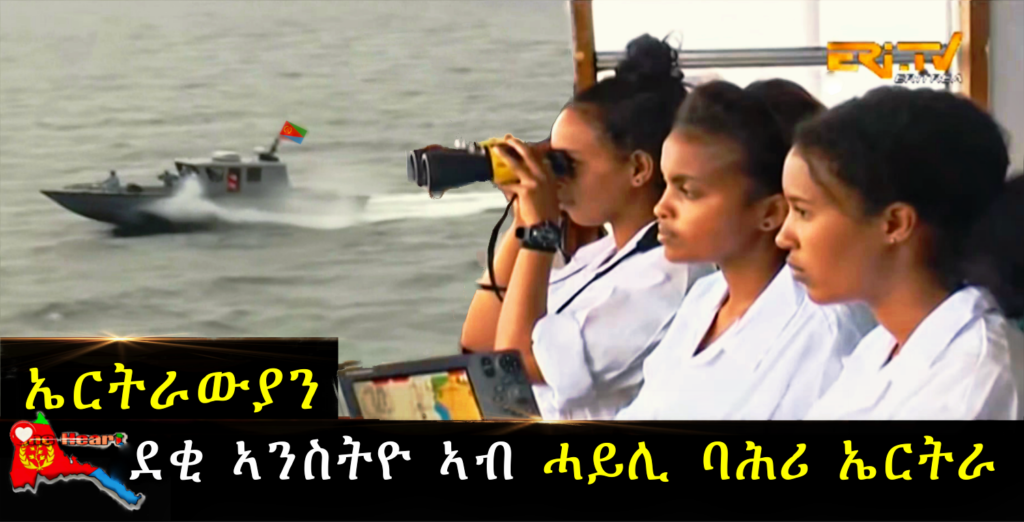 Eritrean Navy - young women in maritime operations