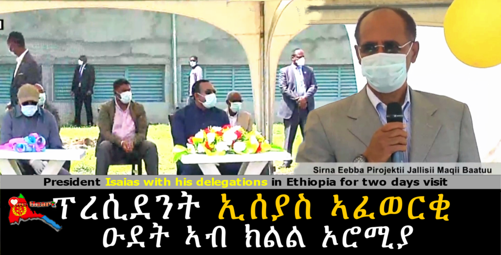 President Isaias with his delegations in Ethiopia for two days visit