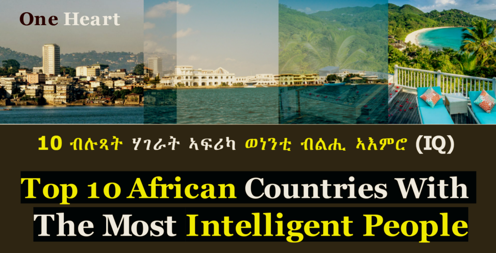 Top 10 African Countries With The Most Intelligent People