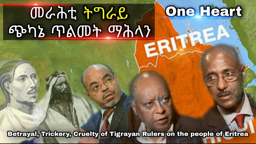 Betrayal, Trickery, Cruelty of Tigrayan Rulers on the people of Eritrea