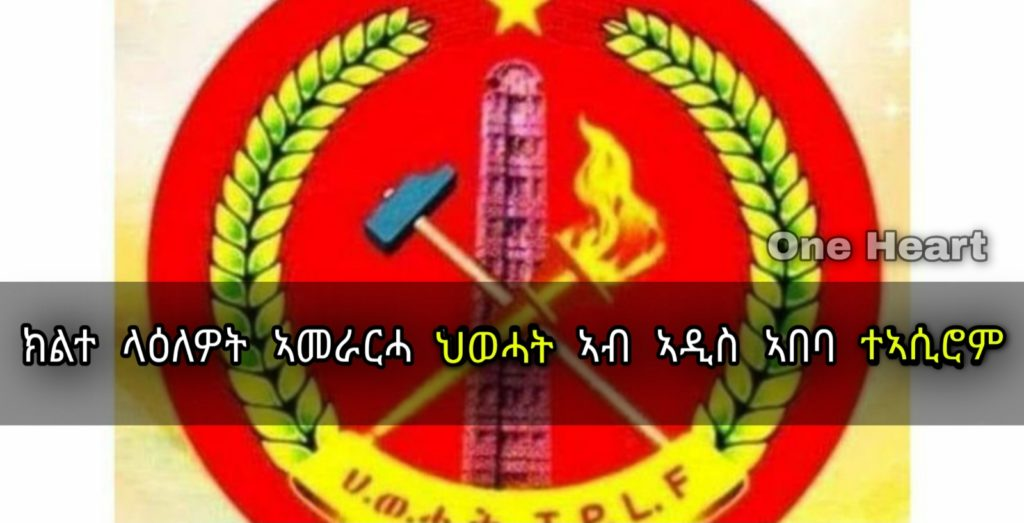 TPLF top official arrested in Addis Ababa
