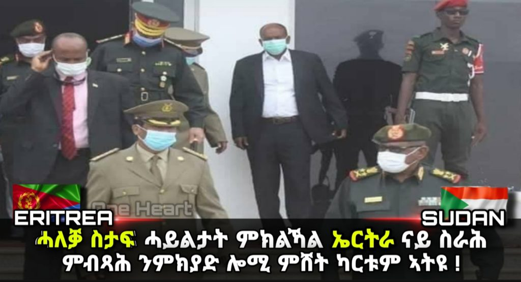 Eritrean Defense Chief of Staff arrived in the Sudanese capital, Khartum