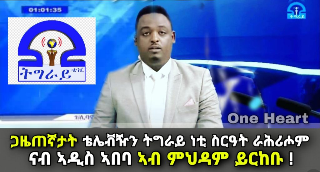 Tigray TV journalist and news reporter fled to Addis