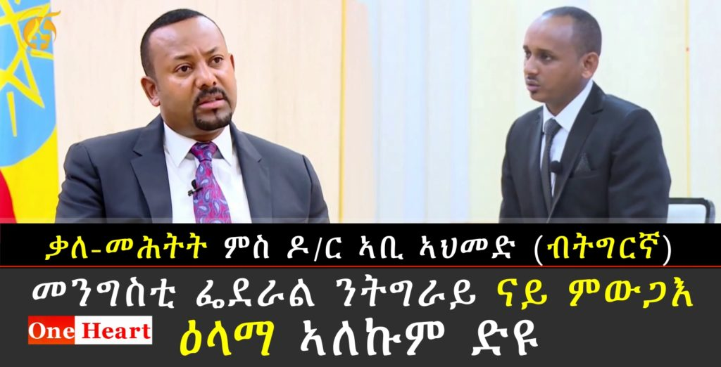 Is the federal government intends to attack Tigray
