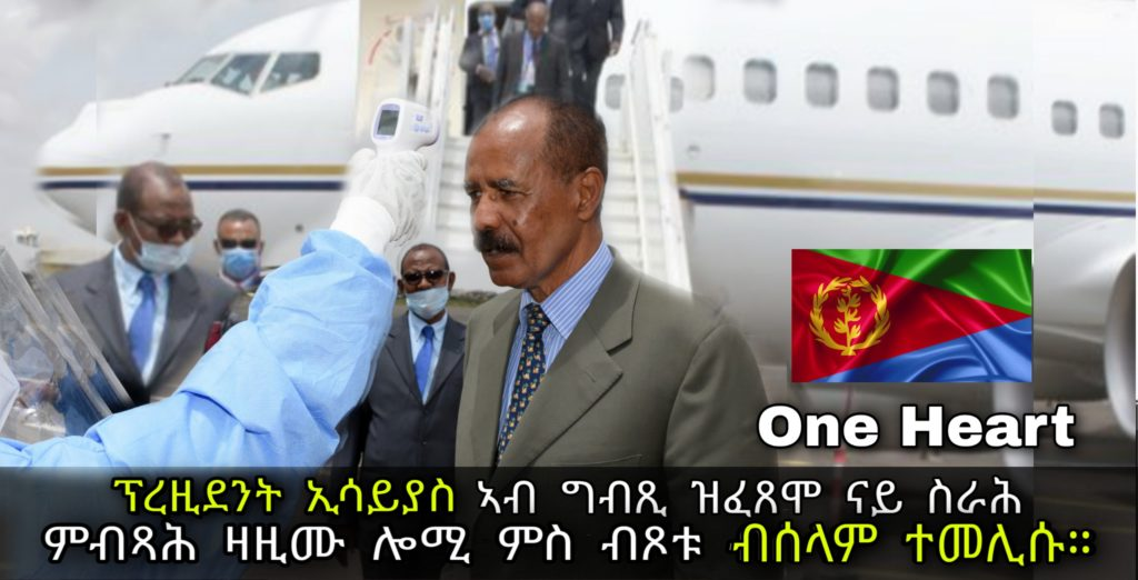 President Isaias and his delegagtion returned home