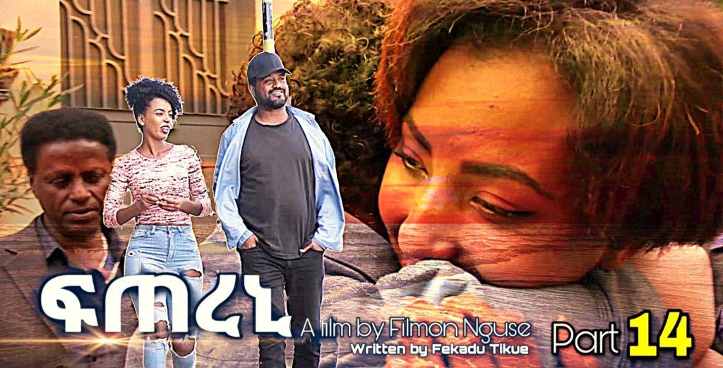 New Eritrean Movie Ftereni 14 a film by Filmon Nguse