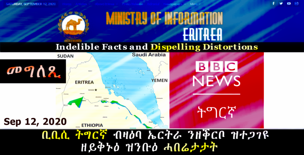 Indelible Facts and Dispelling Distortions