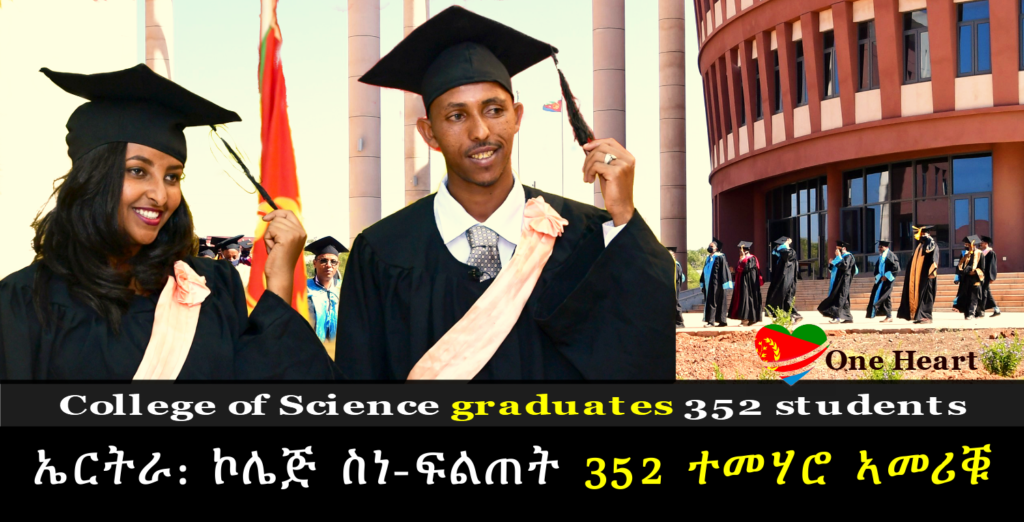 College of Science graduates 352 students in 1st Degrees and  Diplomas