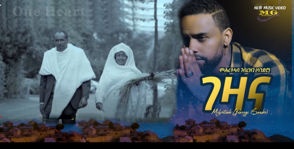New Eritrean Music by Mihretab Ghebrezghi (Sandro) ''GEZANA''