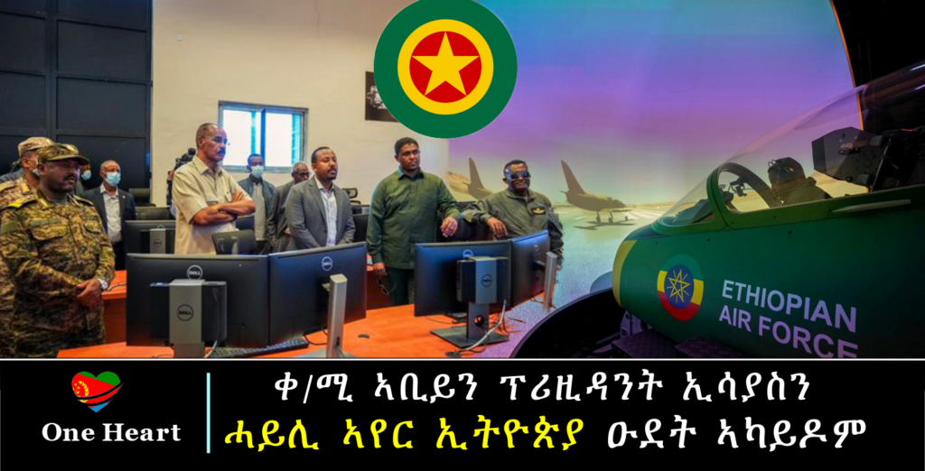PM Abiy and President Isaiah visit Ethiopian Air Force