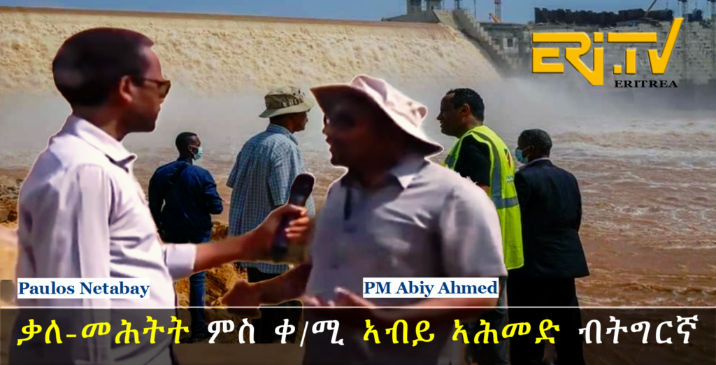 Paulos Netabay interviews PM Abiy Ahmed in Tigrina