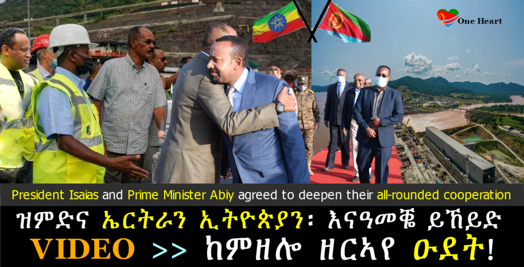 President Isaias and Prime Minister Abiy Ahmed agreed to deepen their all-rounded cooperation.